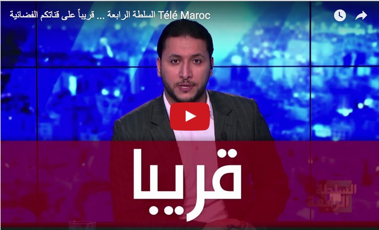 """فيديو .. كريم حضري يرفع تحدي """"السلطة الرابعة"""" على """"تيلي ماروك"""""""