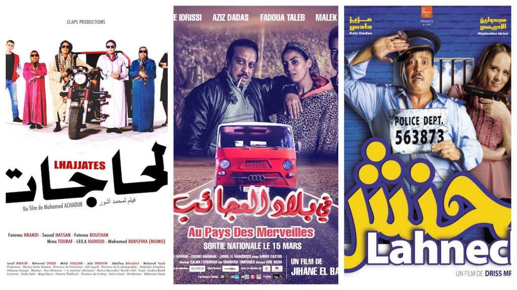 #بقى_فدارك واستمتع بآخر الأفلام المغربية مجانا