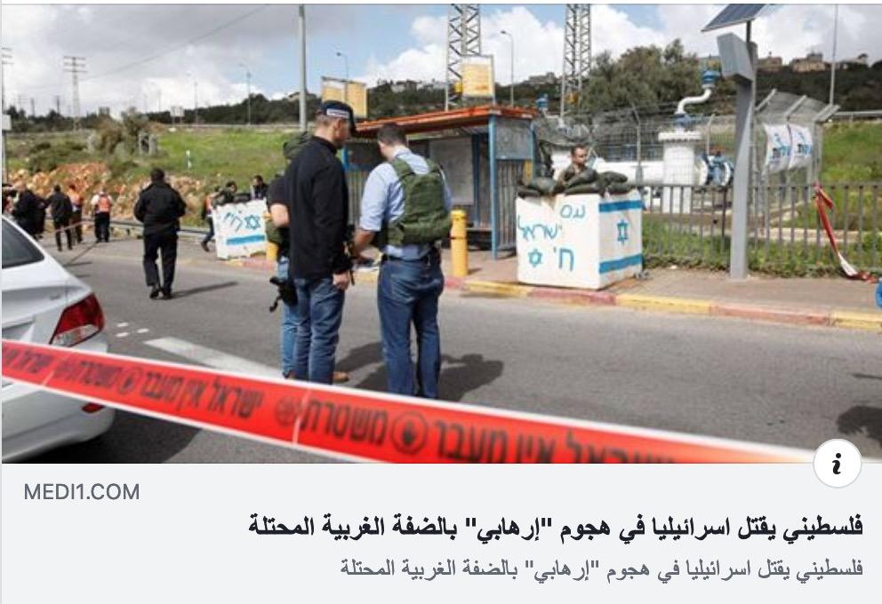 """ميدي1 راديو تصف عملية فلسطينية ضد جندي اسرائيلي ب """"الإرهاربية"""""""