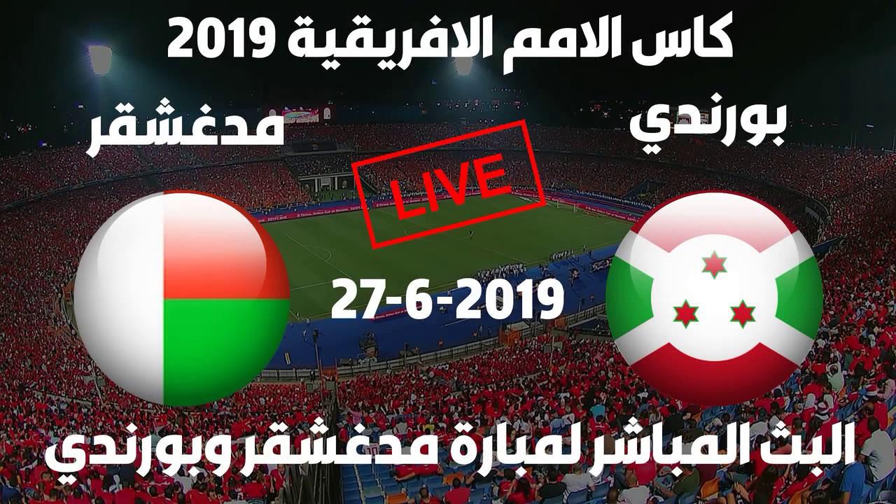 """""""كان2019"""".. مباراة مدغشقر وبروندي (مباشر)"""