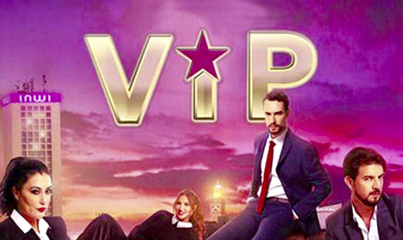 VIP سلسلة «inwi» التي خلقت الحدث في رمضان