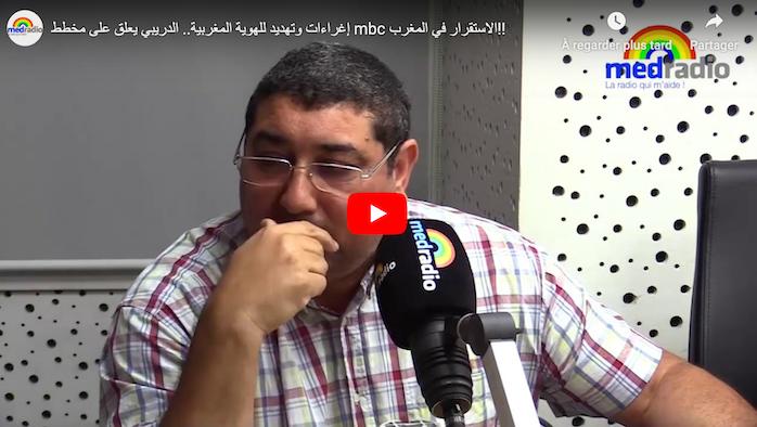 Med Radio تناقش غزوة MBC على المغرب