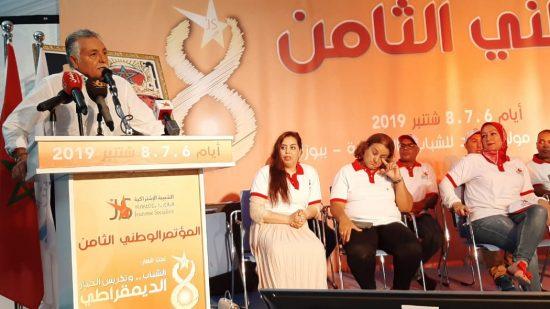 بوزنيقة.. انطلاق مؤتمر الشبيبة الاشتراكية بمشاركة ما يقارب 700 من الشباب