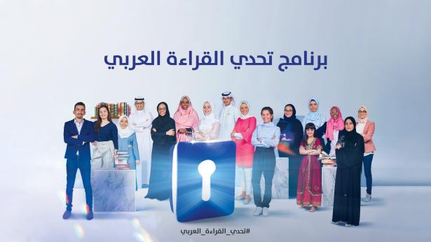 مغربية تنافس على جائزة تحدي القراءة