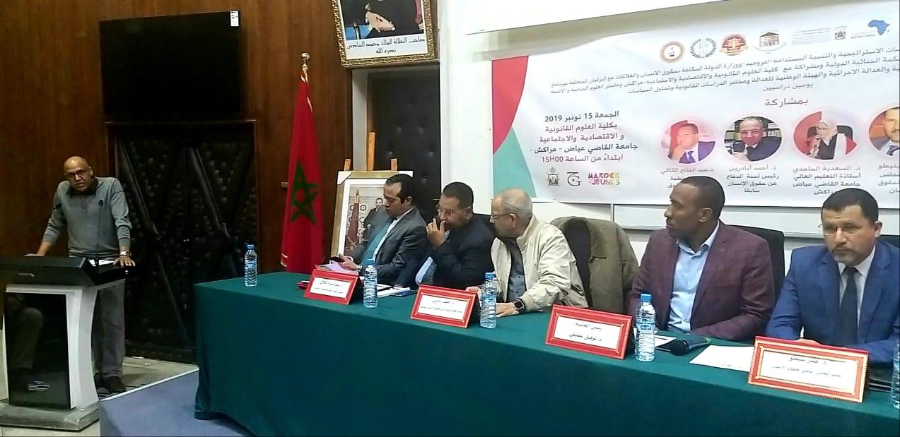 يوم دراسي يناقش موضوع المحكمة الجنائية الدولية والاعتبارات الدستورية التشريعية للمغرب