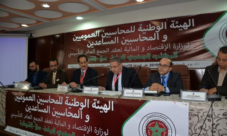 هيئة المحاسبين العموميين لوزارة المالية تعقد مؤتمرها الوطني الـ2