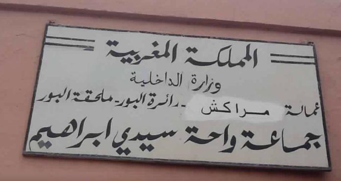 جنايات مراكش تستدعي رئيس وموظفي جماعة واحة سيدي ابراهيم عن طريق القوة العمومية