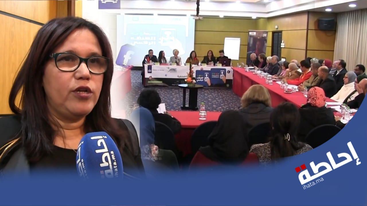 لأول مرة بالمغرب.. فتح مركز للنساء ضحايا العنف الرقمي (فيديو)