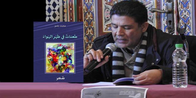 """توقيع ديوان """"طعنات في ظهر الهواء"""" للشاعر محمد بلمو"""