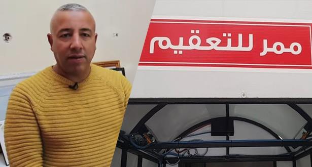 مخترع مغربي يبتكر بوابة للتعقيم الآلي من فيروس كورونا
