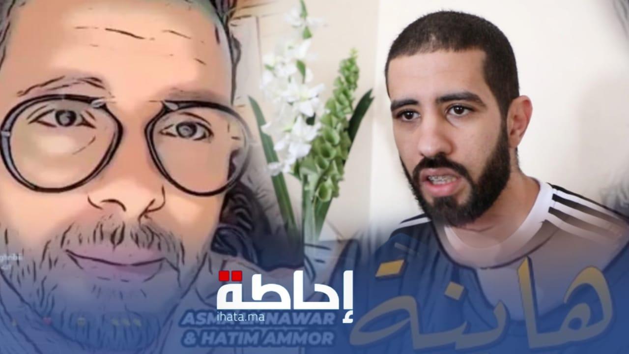 خليل كنيش : هاكيفاش تسرقات أغنية هاينة لي كايغني حاتم عمور وأسماء لمنور