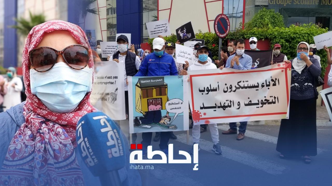 فيديو.. أباء تلاميذ مدرسة خاصة يطالبون بتخفيض الأداء