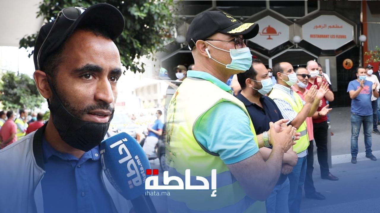 فيديو.. أرباب النقل السياحي بالمغرب يطالبون بتأجيل القروض البنكية والضرائب