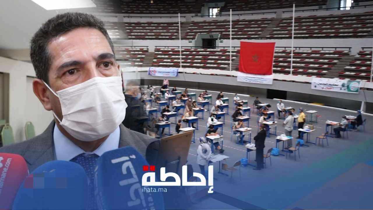 أمزازي: المغرب شجاع لإحتفاظه بإمتحانات البكالوريا وسيناريوهات لإنطلاق الموسم المقبل (فيديو)