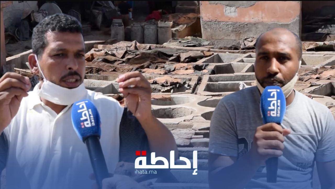 فيديو.. حرفيو الدباغة بمراكش يعانون وهذه مطالبهم للمسؤولين الذين هجروهم