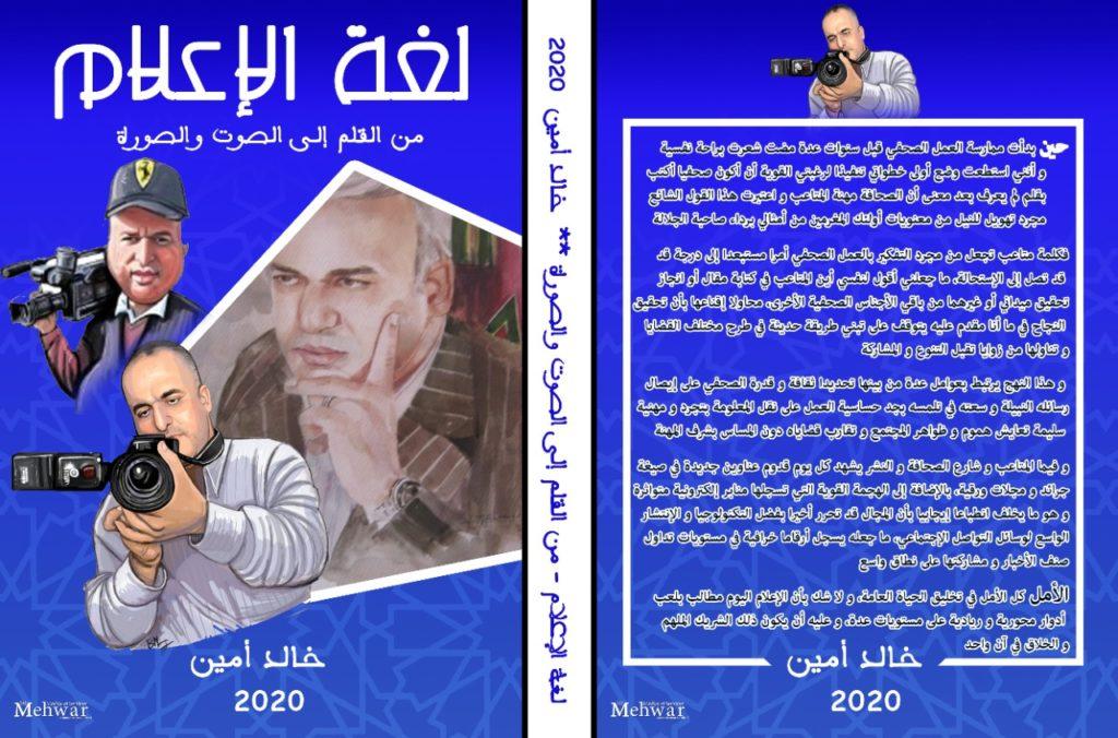 الصحافي خالد أمين يستعد لإصدار أول كتاب له عن الإعلام