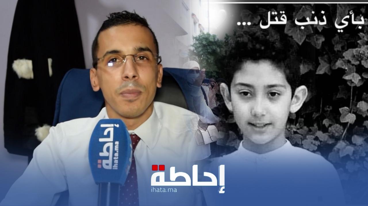 فيديو.. محامي بهيئة مراكش يتحدث عن الإطار القانوني لجريمة قتل الطفل عندنان