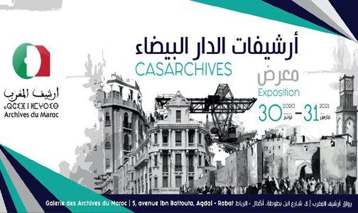 """""""أرشيفات الدار البيضاء"""" .. معرض للصور والوثائق الفريدة"""