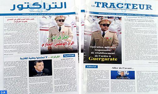 """""""التراكتور"""" الصحيفة الجديدة الناطقة باسم حزب الأصالة والمعاصرة"""