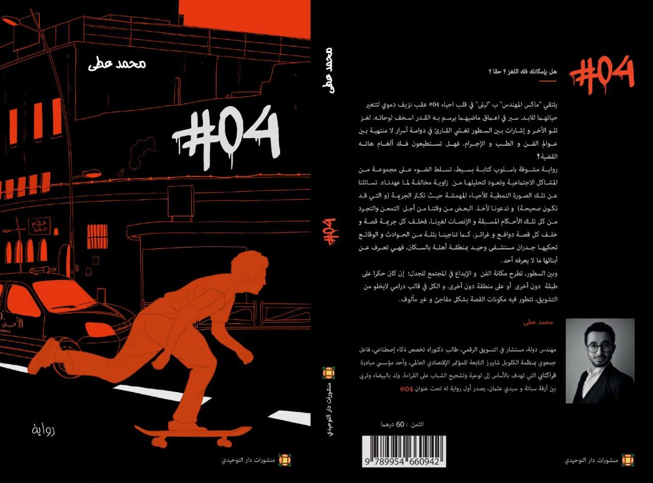 """محمد عطى يصدر روايته الأولى """"04#"""""""