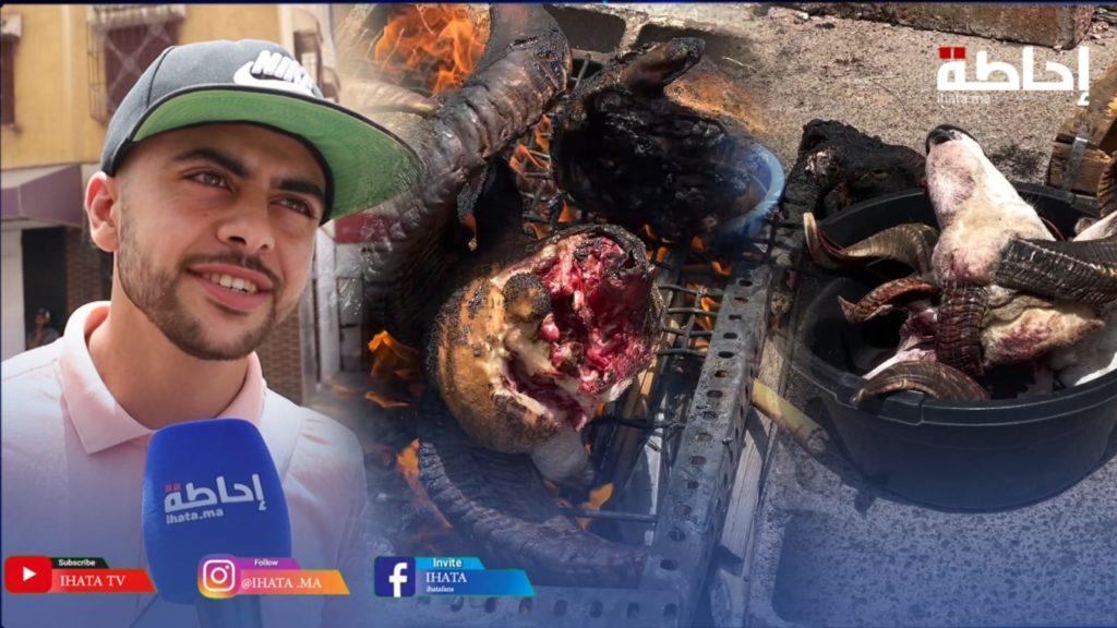 بيضاويون يتحدثون عن أجواء شي الرؤوس في يوم العيد (فيديو)